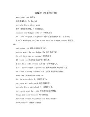 致橡树(中英文对照).doc