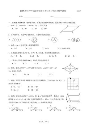 2017-2018北京房山区初二第二学期期末数学考试题.docx