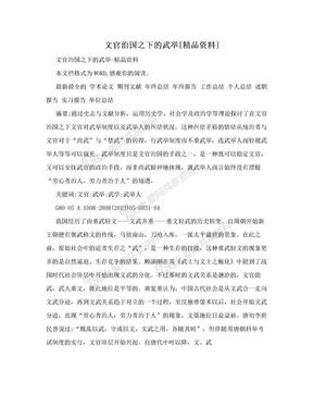 文官治国之下的武举[精品资料].doc