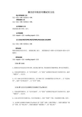 激光打印机打印测试页方法.doc