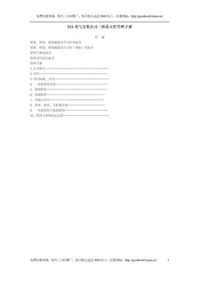 XXX电气安装公司三体系文件管理手册.DOC