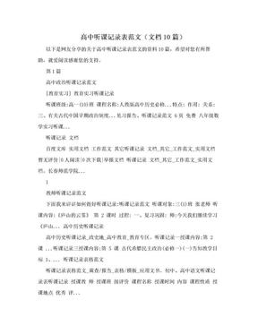 高中听课记录表范文(文档10篇).doc