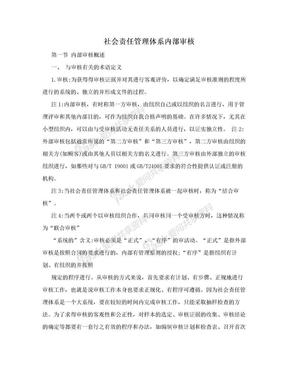 社会责任管理体系内部审核.doc