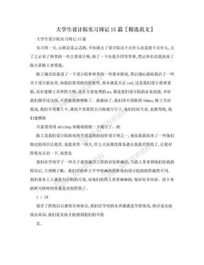 大学生设计院实习周记15篇[精选范文].doc
