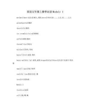 外研社英语五年级上册单词表(带音标).doc