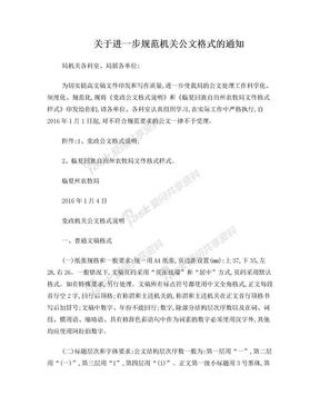 关于进一步规范党政机关公文格式的通知.doc