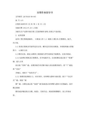 注塑作业指导书.doc