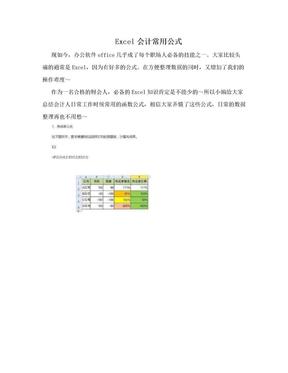 Excel会计常用公式.doc