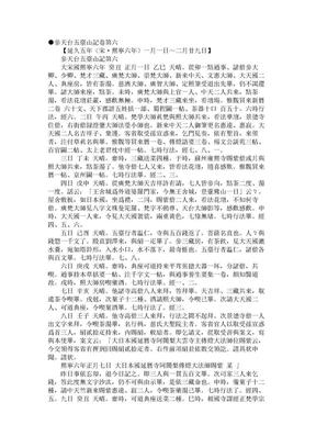 参天台五台山记 日本入宋僧 成寻3.doc