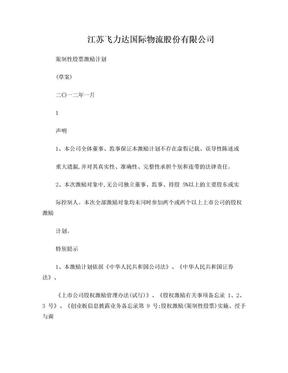 飞力达限制性股权激励.doc