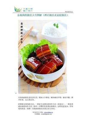 坡肉的做法大全图解(酒店做法及家庭做法).doc