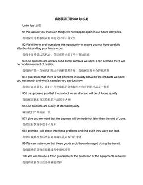 商务英语口语900句(04).docx