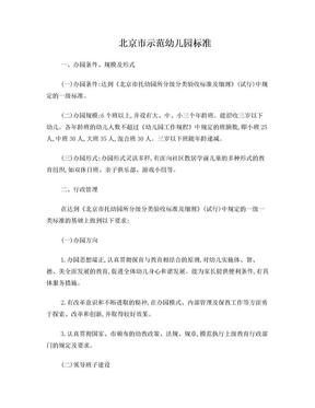 北京市示范幼儿园标准.doc