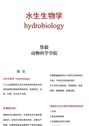 水生生物学第1章绪论.ppt