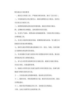 财务部会计岗位职责.doc