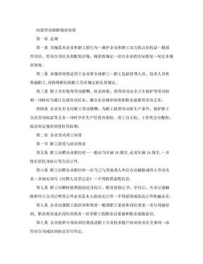 内部劳动保障规章制度.doc