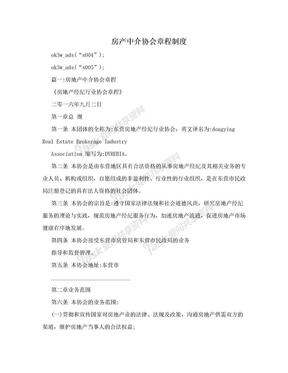 房产中介协会章程制度.doc