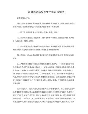 畜禽养殖场安全生产告知书(1).doc