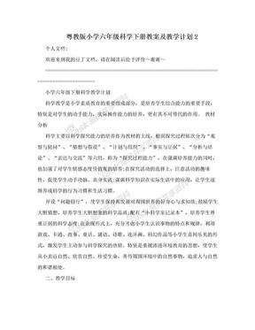 粤教版小学六年级科学下册教案及教学计划2.doc