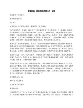 致家长的一封信学生给家长的一封信.docx