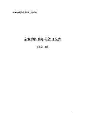 企业内控精细化管理全案(....doc
