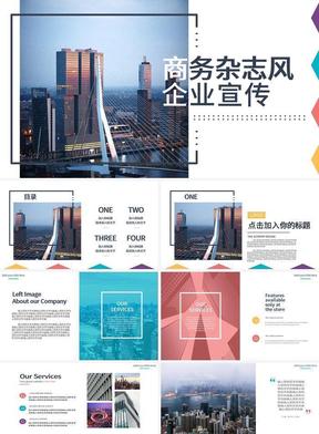 商务杂志风企业宣传.pptx