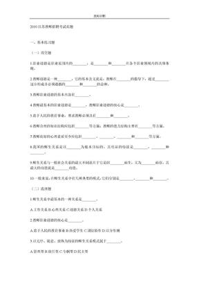 2012江苏教师招聘考试真题.doc