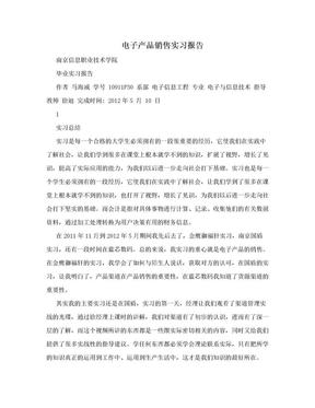 电子产品销售实习报告.doc