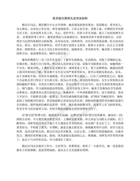 优秀德育教师先进事迹材料.docx