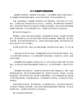 2016年城镇燃气管理条例解读.docx