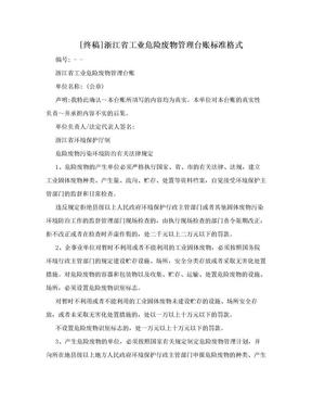 [终稿]浙江省工业危险废物管理台账标准格式.doc