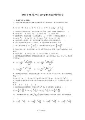 浙教版数学八年级下第二章2.2.4一元二次方程的解法之配方法.doc