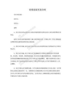 北京市存量房买卖合同(自行成交版).doc
