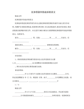 民事借款纠纷起诉状范文.doc