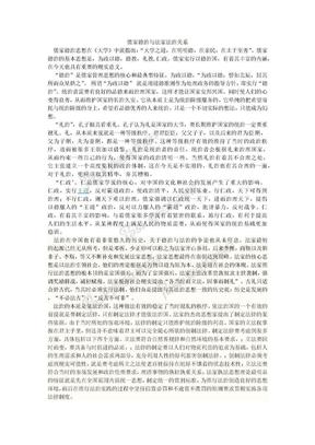 儒家德治与法家法治关系.docx