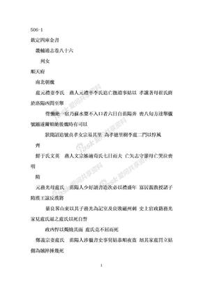 畿辅通志1卷~120卷506[86-120].doc