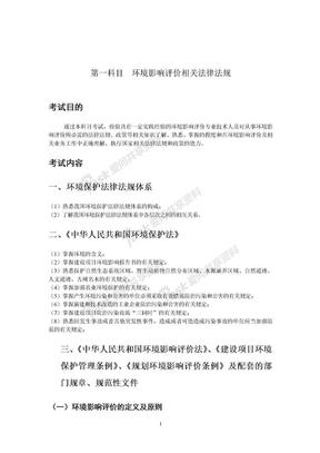 2013年注册环评工程师考试大纲(word版).doc