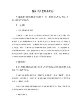 汉武帝大一统说课稿.doc