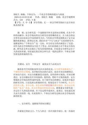 郑杭生 杨敏:个体安全:一个社会学范畴的提出与阐说.doc