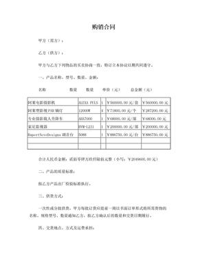 电子产品购销合同.doc