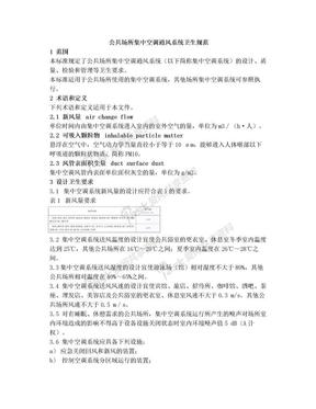公共场所集中空调通风系统卫生规范.doc