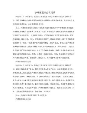 护理部联席会议记录.doc