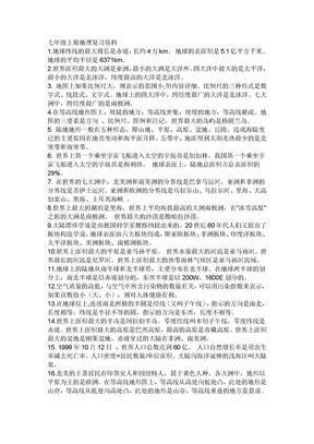 复习资料七年级上册地理复习资料.doc