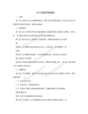 员工辞职管理规定.doc