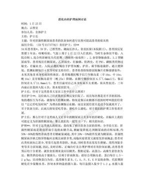 消化内科护理病历查房.doc