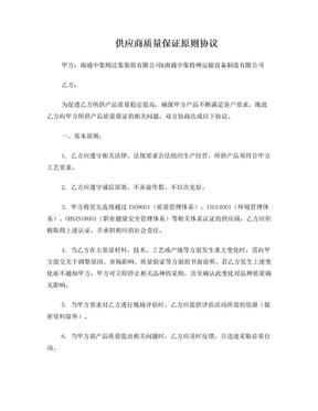 附录B:供应商质量保证原则协议 (2).doc