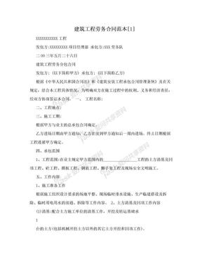 建筑工程劳务合同范本[1].doc