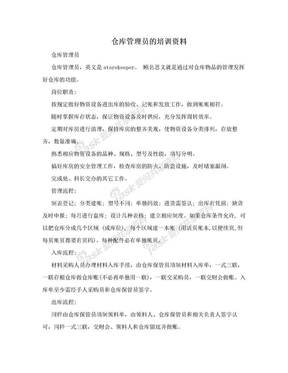 仓库管理员的培训资料.doc