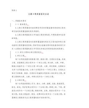 公路工程质量鉴定办法2010.doc