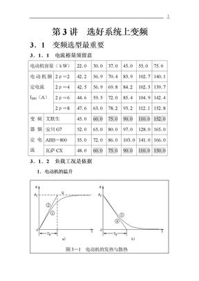 变频器应用教程培训讲义3.doc